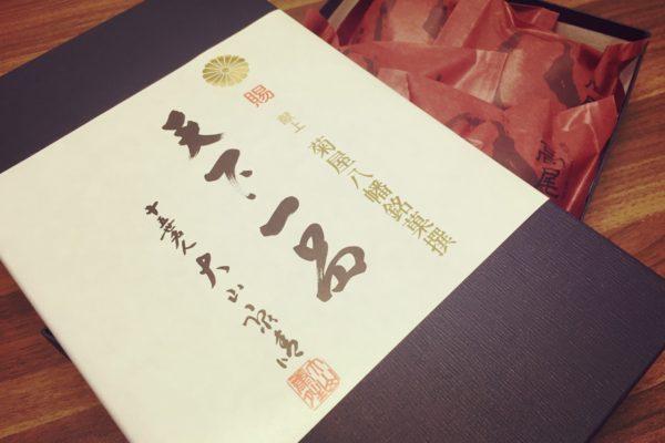 【Change Value】お土産3